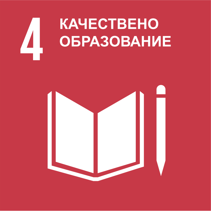 SDG 4 - Quiz
