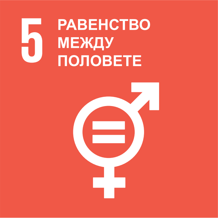 SDG 5 - Викторина (Очаквайте скоро!)